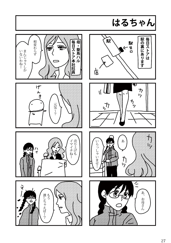 が る ちゃん